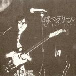 LIVE 1972