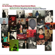 An Anthology of Chinese Experimental Music