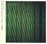 toshi ichiyanagi - Electronic Field. Obscure Tape Music of Japan vol. 8