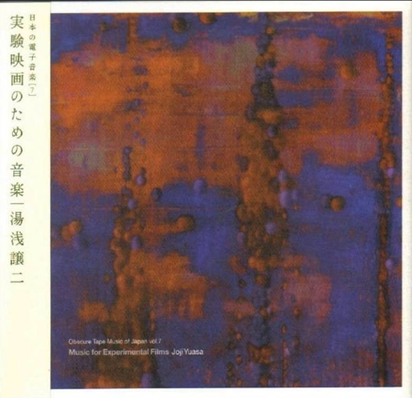 MUSIC FOR EXPERIMENTAL FILMS. OBSCURE TAPE MUSIC OF JAPAN VOL. 7