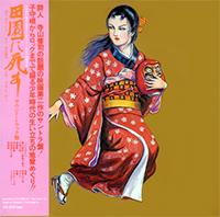 Den'en Ni Shisu
