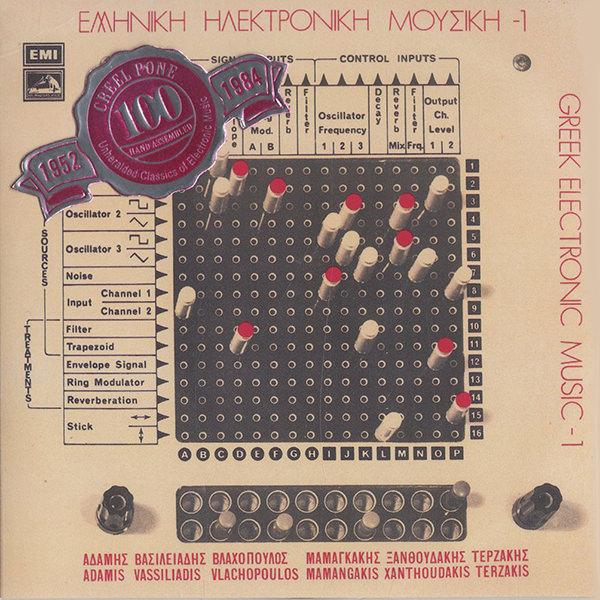 Greek Electronic Music
