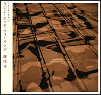RADIATED FALLING. OBSCURE TAPE MUSIC OF JAPAN VOL. 11