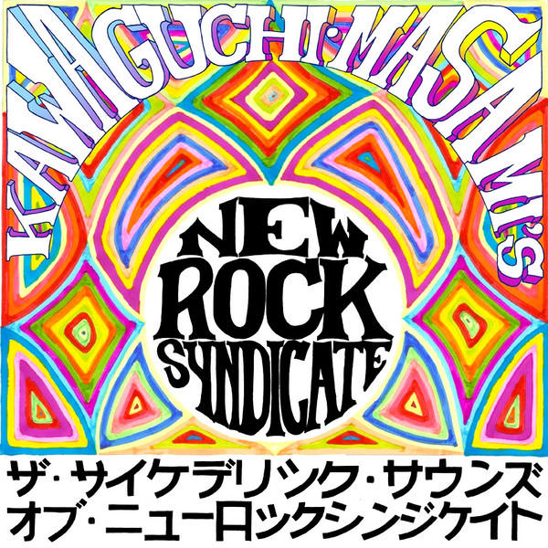 THE PSYCHEDELIC SOUNDS OF NEW ROCK SYNDICATE (LP)