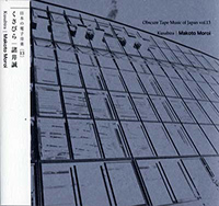 KUSABIRA. OBSCURE TAPE MUSIC OF JAPAN VOL. 13