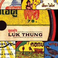 LUK THUNG: CLASSIC & OBSCURE 78S FROM THAI COUNTRYSIDE