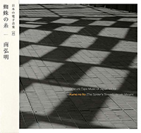 OBSCURE TAPE MUSIC OF JAPAN, VOL. 19: KUMO NO ITO (THE SPIDER'S