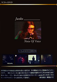 junko - Noise Of Voice (5CD+1DVD box)
