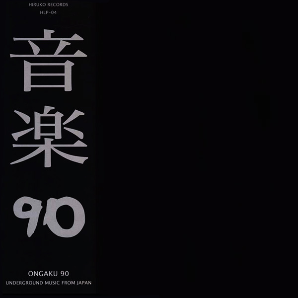 Ongaku 90: Underground Music From Japan (Lp)