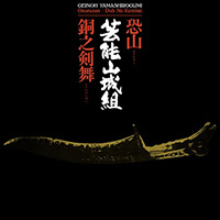 geinoh yamashirogumi - Osorezan / Doh No Kembai