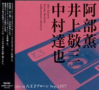 Live at Hachioji Alone Sep.3 1977