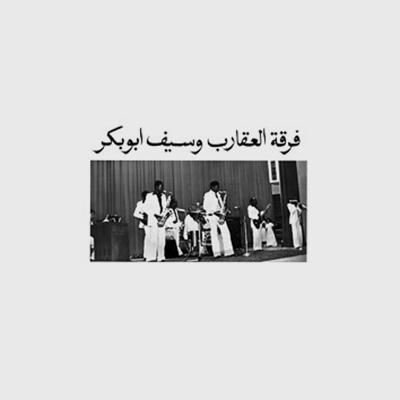 saif abu bakr - Jazz