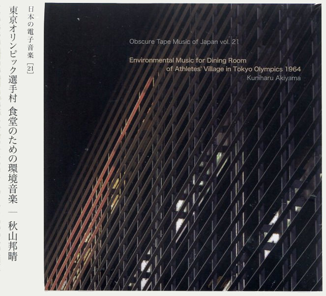 kuniharu akiyama  - Environmental Music for Dining Room of Athletes' Village in Toky