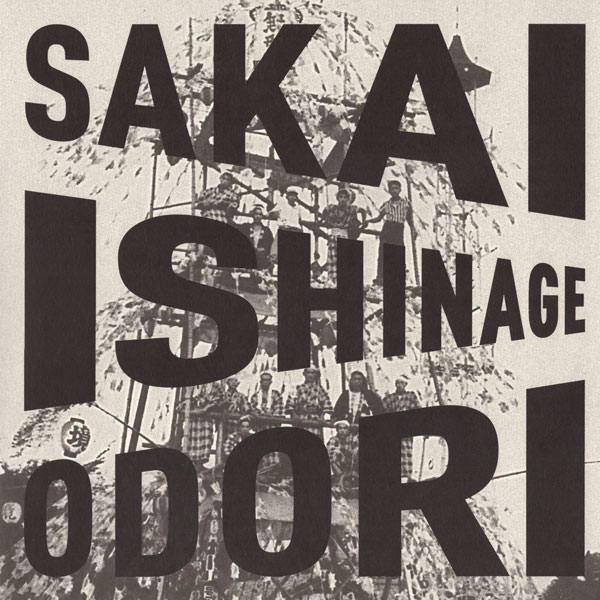 the sakai ishinage odori preservation society - Sakai Ishinage Odori (Lp)