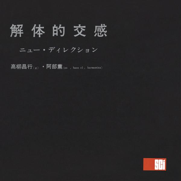 KAITAI TEKI KOKAN, 1970 (LP)