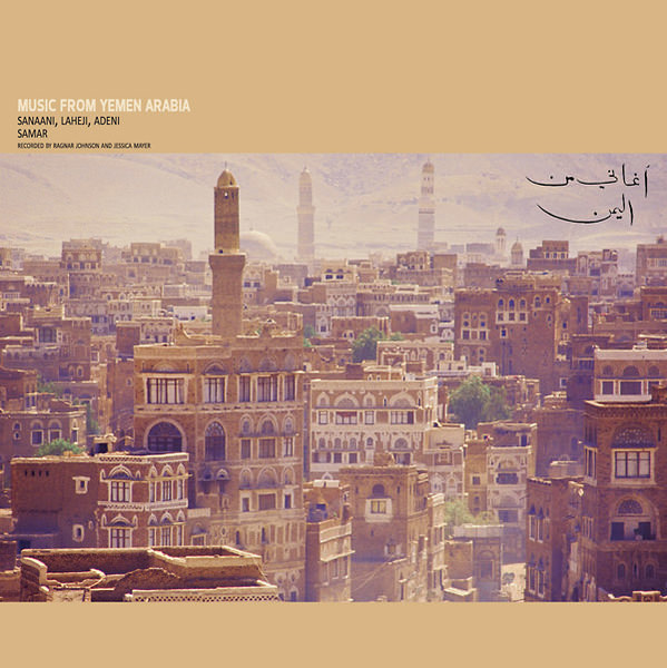 Music From Yemen Arabia: Sanaani, Laheji, Adeni And Samar (2CD)