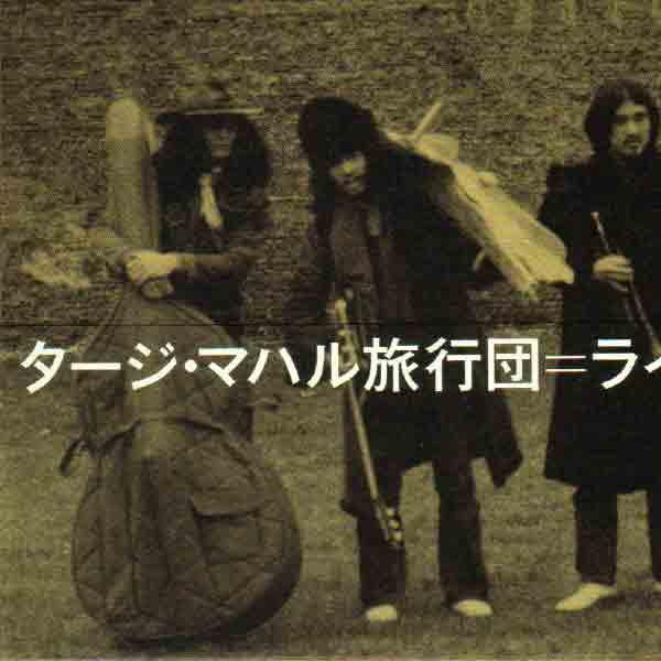 LIVE IN STOCKHOLM 1971 (2CD)