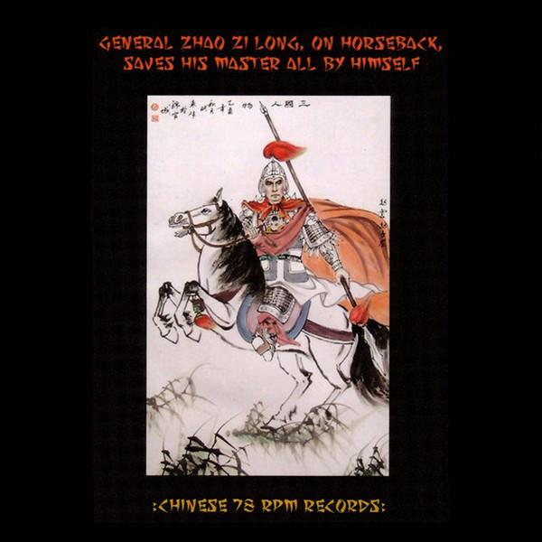 GENERAL ZHAO ZI LONG ON HORSEBACK SAVES HIS MASTER (LP)
