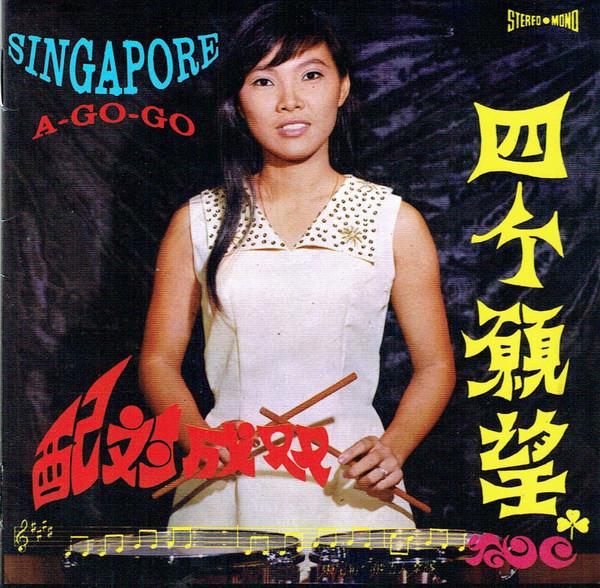 SINGAPORE A-GO-GO (2LP)