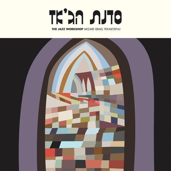 MEZARE ISRAEL YEKABTZENU (LP)