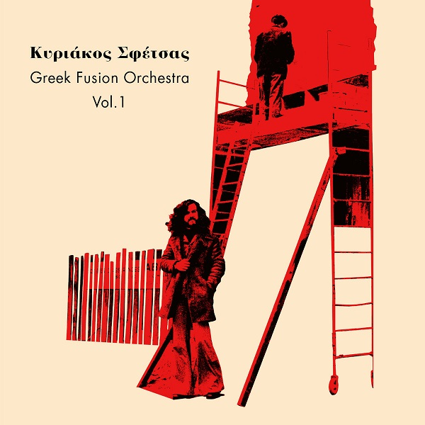 GREEK FUSION ORCHESTRA VOL.1 (LP)