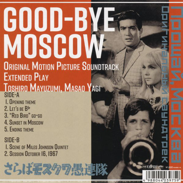 GOOD-BYE MOSCOW  (7