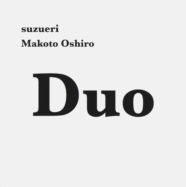 suzueri - makoto oshiro - Duo