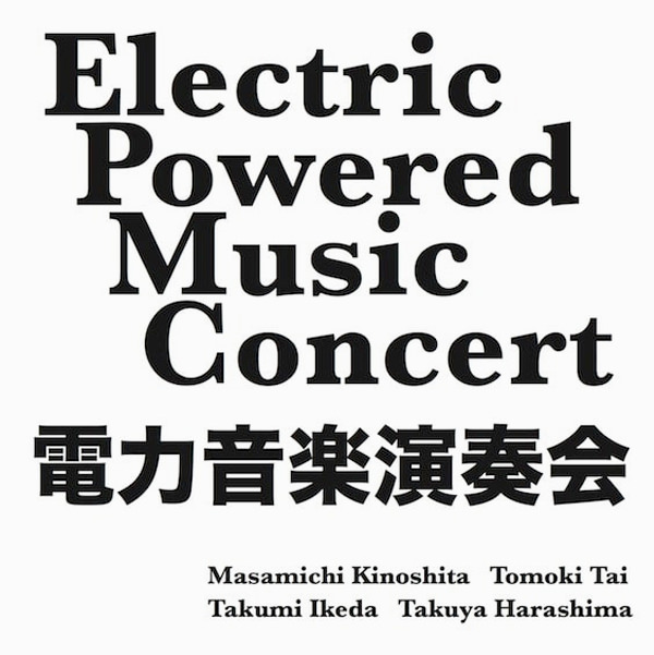 ELECTRIC-POWERED MUSIC CONCERT