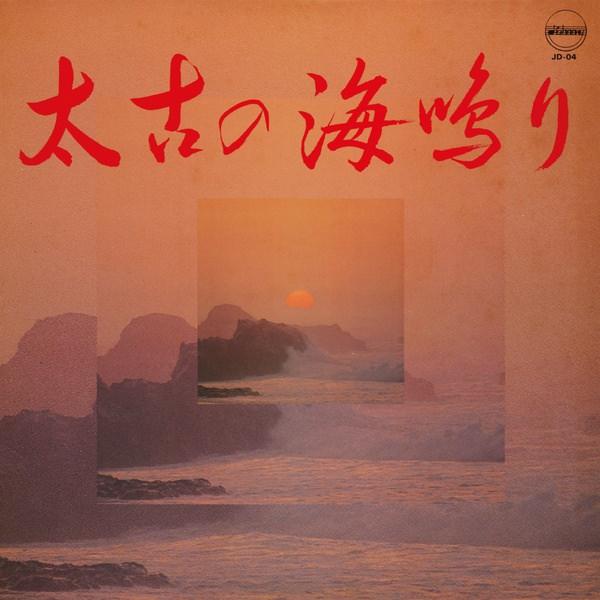 TAIKO NO UMINARI (LP)