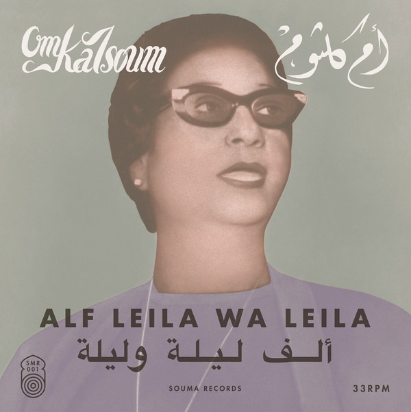 Alf Leila Wa Leila (LP)