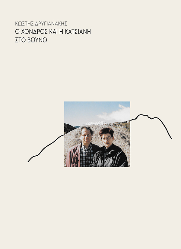 Chondros and Katsiani on the Mountain (CD+Book)