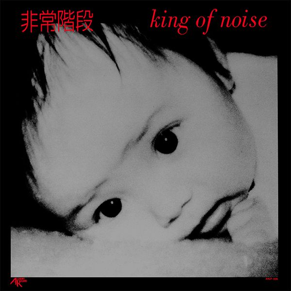 KING OF NOISE (LP)