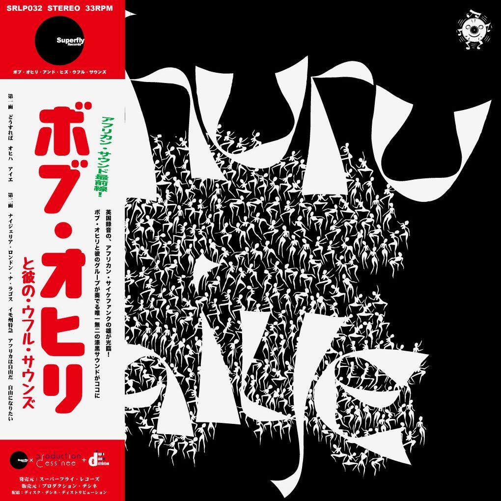 UHURU AIYE (LP)
