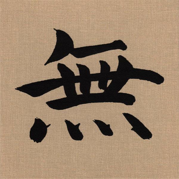 MU (2CD BOX)