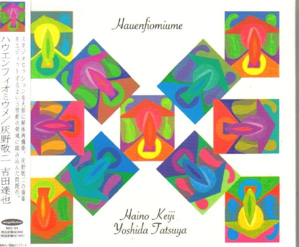 keihi haino - tatsuia yoshida - Hauenfiomiume