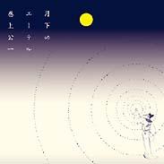 Moon ether