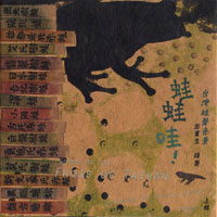 Songs of the frogs of Taiwan, vol.1