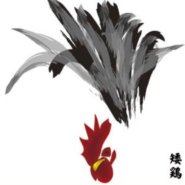 13 Japanese Birds Vol.13