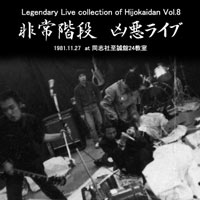 LEGENDARY LIVE COLLECTION OF HIJOKAIDAN VOL. 8