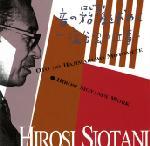 OTO NO HAJIMARI WO MOTOMETE 1. Hiroshi Shiotani's works